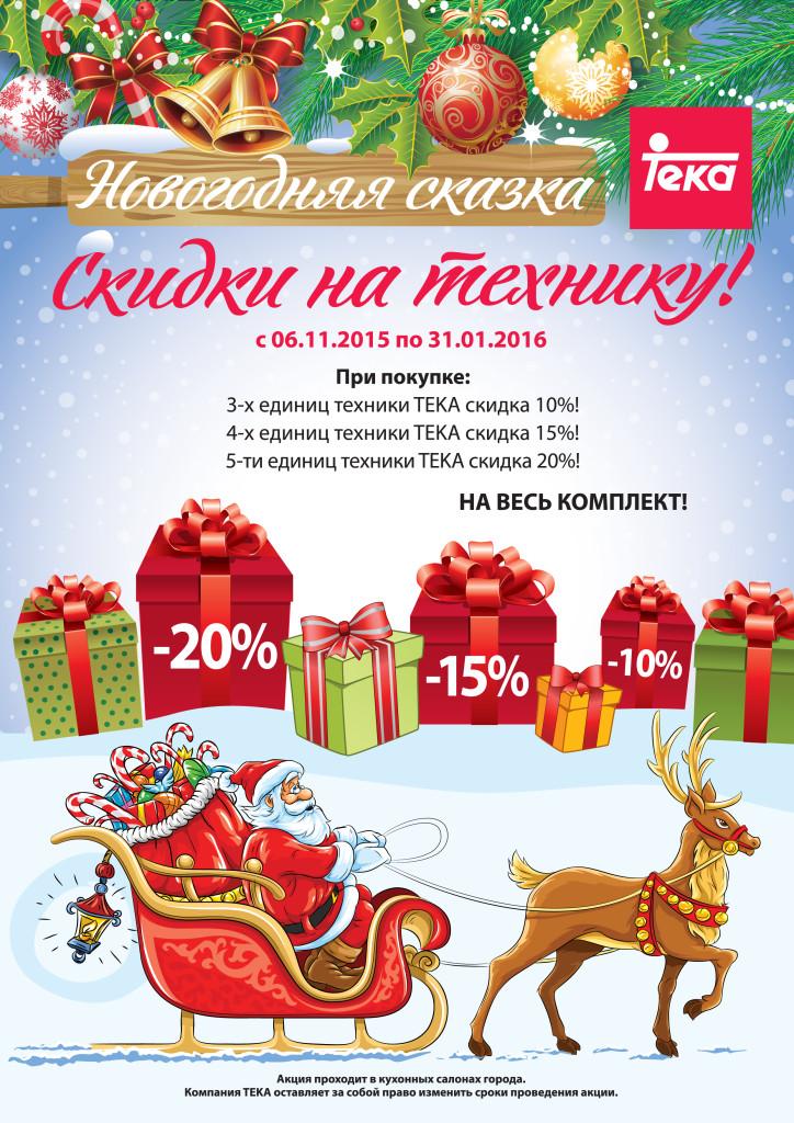 listovka_NewYea_2015
