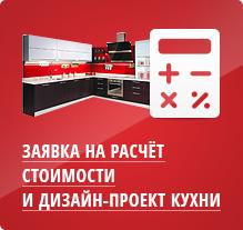 Заявка на расчет кухни